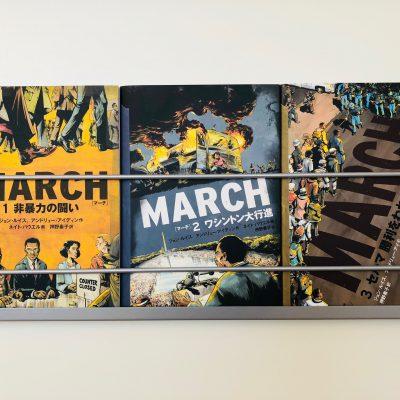【書籍】「MARCH~マーチ~」60年代アメリカの公民権運動