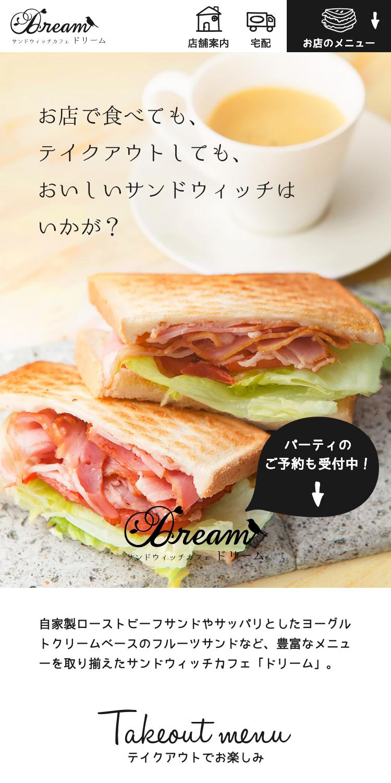 サンドウィッチカフェ ドリーム 様/スマートフォンサイト
