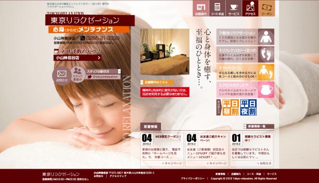 東京リラクゼーション 様/PCサイト