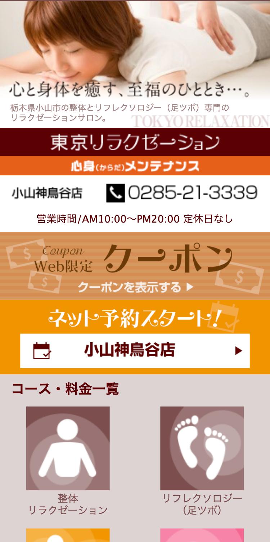 東京リラクゼーション 様/スマートフォンサイト