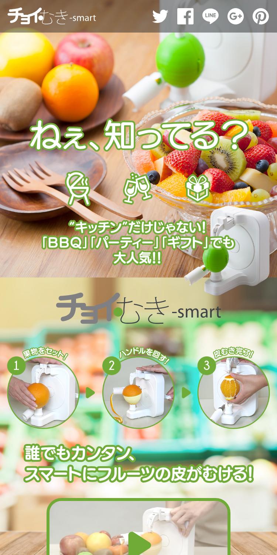株式会社ムロコーポレーション 様/スマートフォンサイト