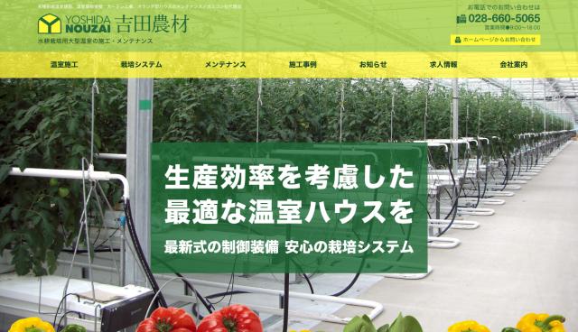 株式会社 吉田農材 様/PCサイト