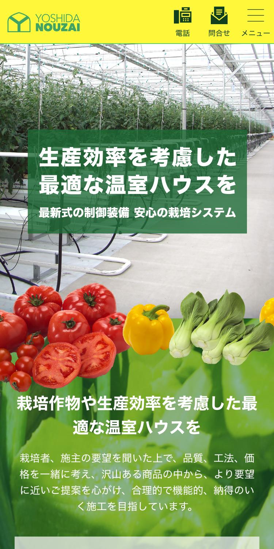 株式会社 吉田農材 様/スマートフォンサイト