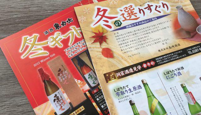 島崎酒造 様