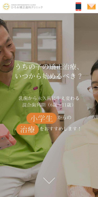ひろお矯正歯科クリニック 様/スマートフォンサイト