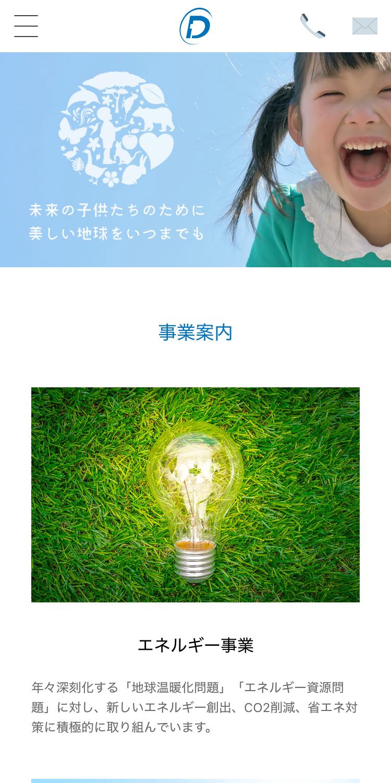 株式会社ディーエフシー 様/スマートフォンサイト