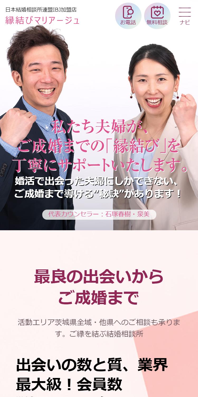 縁結びマリアージュ 様/スマートフォンサイト