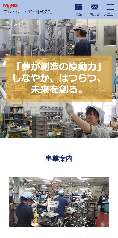 エム・シー・アイ株式会社 様/スマートフォンサイト