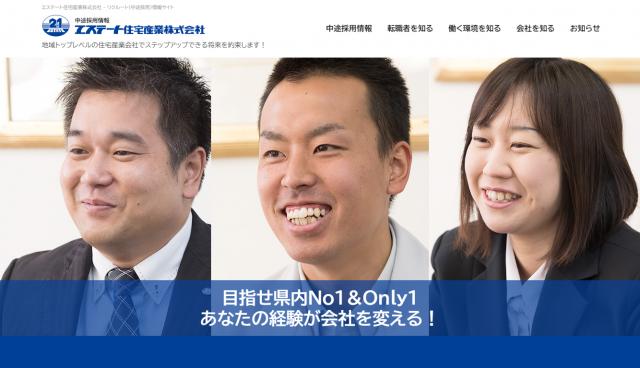 エステート住宅産業株式会社 様/PCサイト
