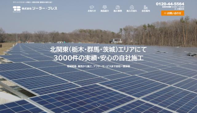株式会社ソーラー・ブレス 様/PCサイト
